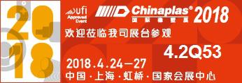 乐普仕成功参展2018年中国橡塑展