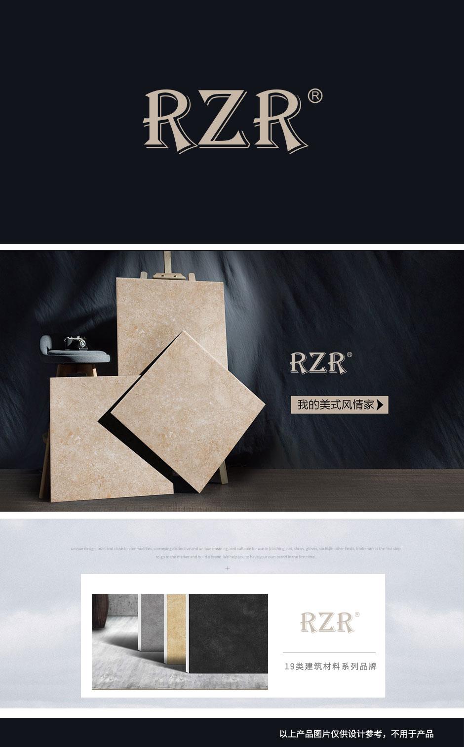 第19类- RZR