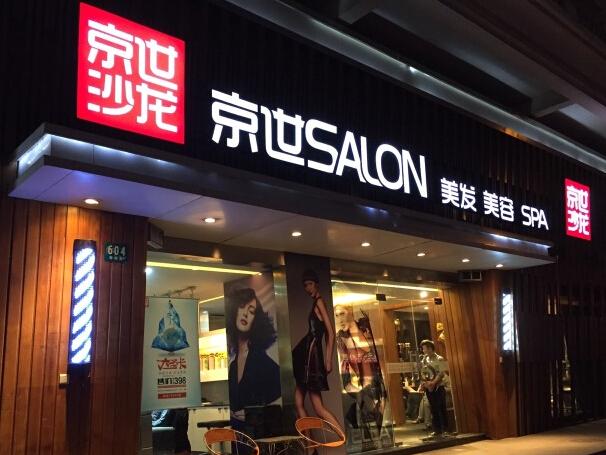 京世沙龙(海阳店)
