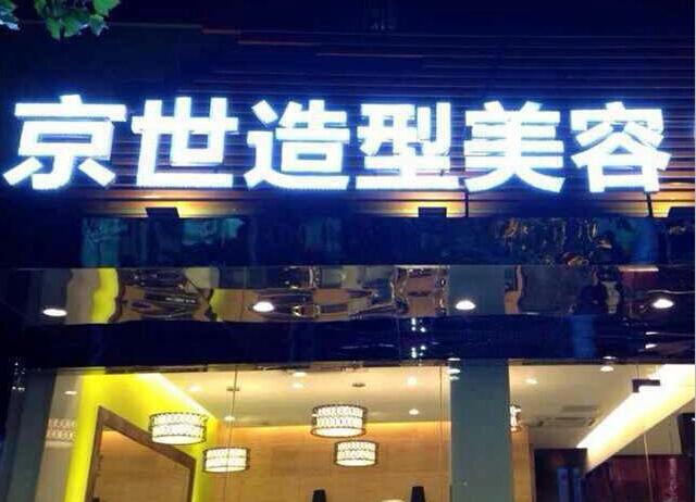 京世沙龙(灵山店)
