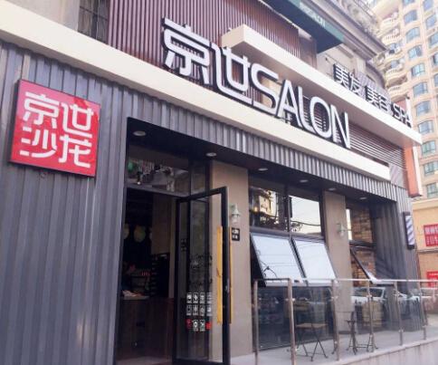 京世沙龙(中华店)