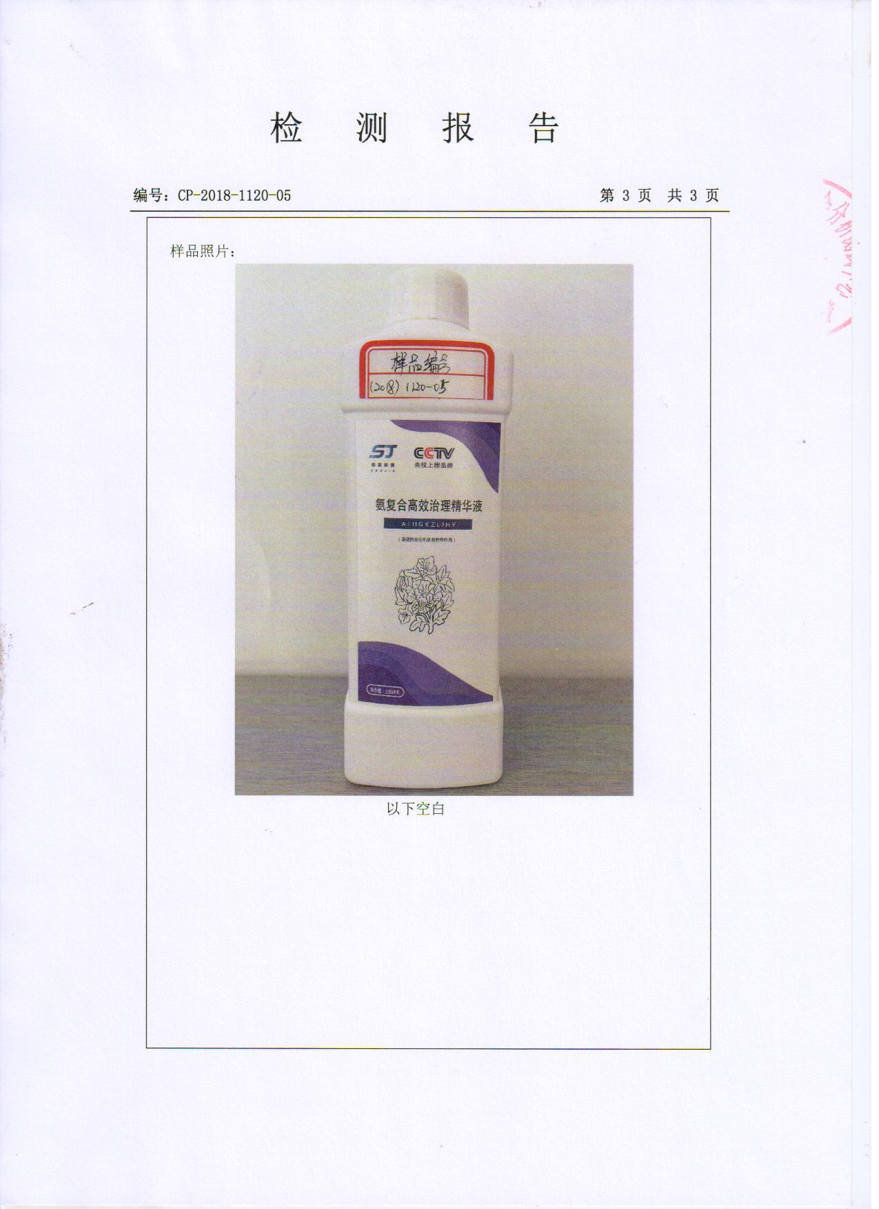 氨复合高效治理精华液