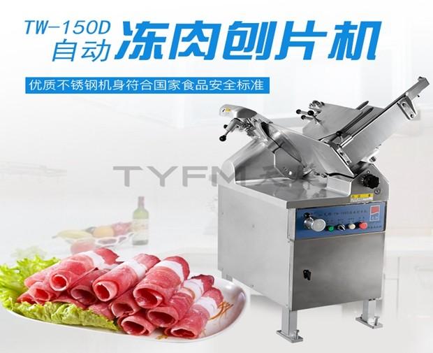 TW-150D  自动冻肉刨片机