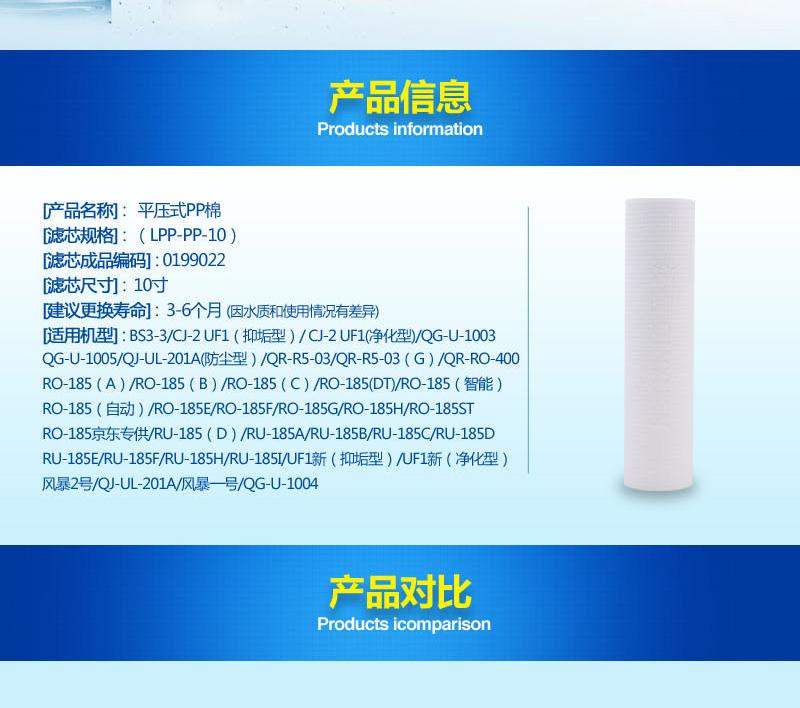 10寸平压式PP棉滤芯,适用于UF1新、RU-185B、RO-185系列等