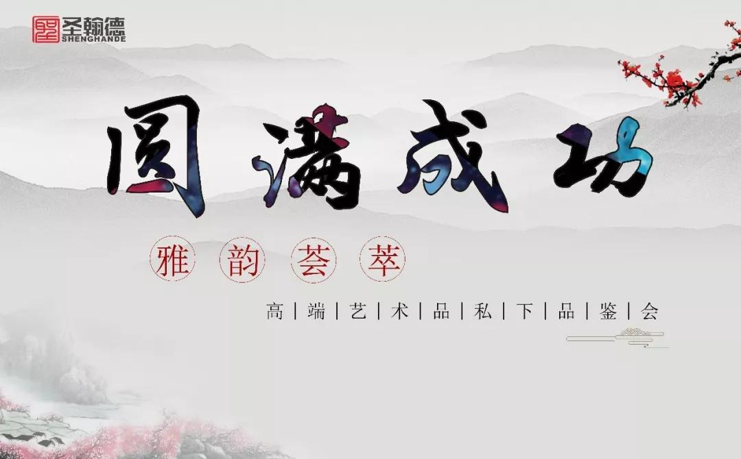 雅韵荟萃·高端艺术品私下品鉴会 圆满落幕