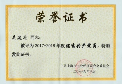 吴建思被评为2017-2019年度优秀共产党员