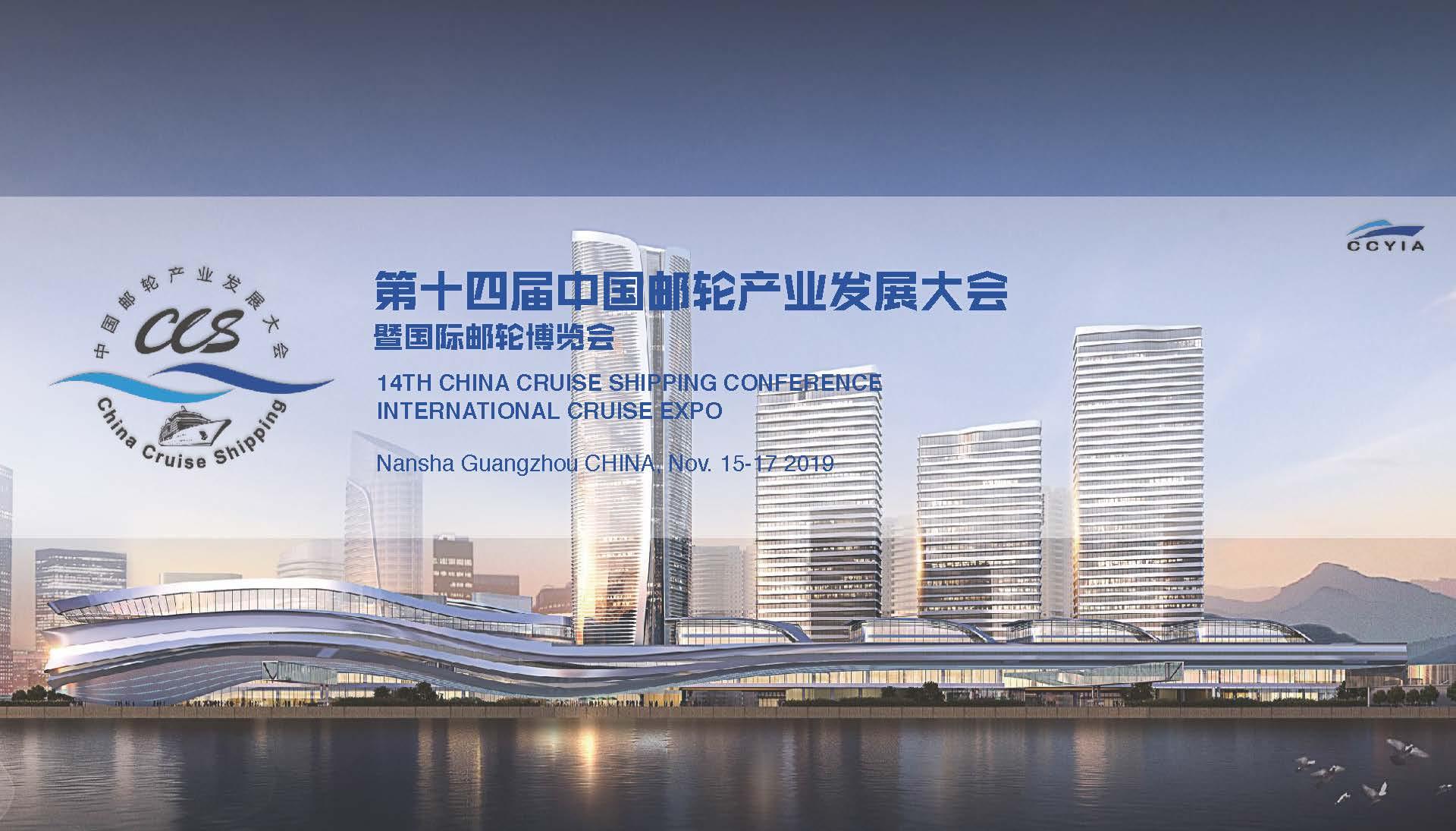 第十四届中国邮轮产业发展大会诚邀各路英雄出席