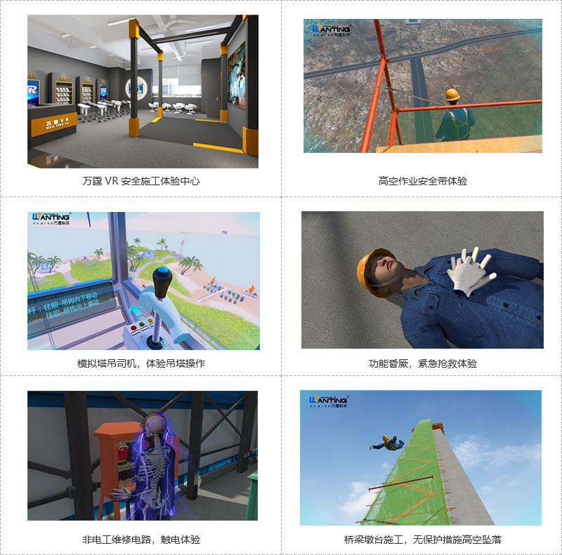 上海城建职业学院——VR建筑施工安全体验馆