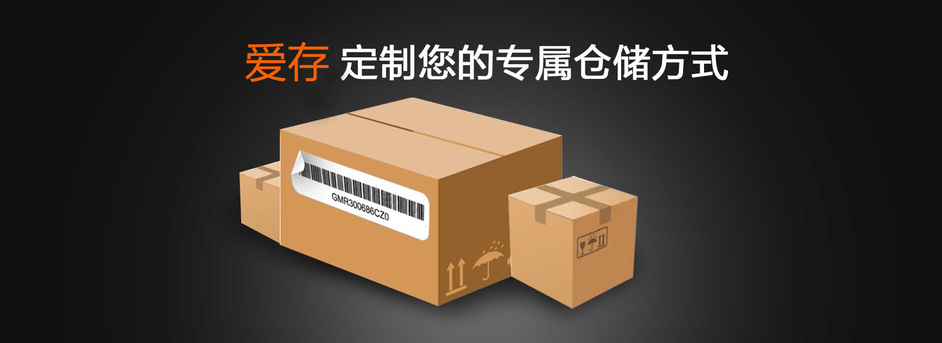 定制货物进销存管理系统