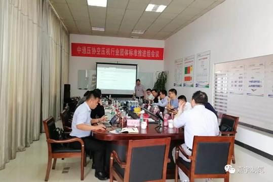 空压机团体标准推进组第四次会议在江苏嘉宇顺利召开