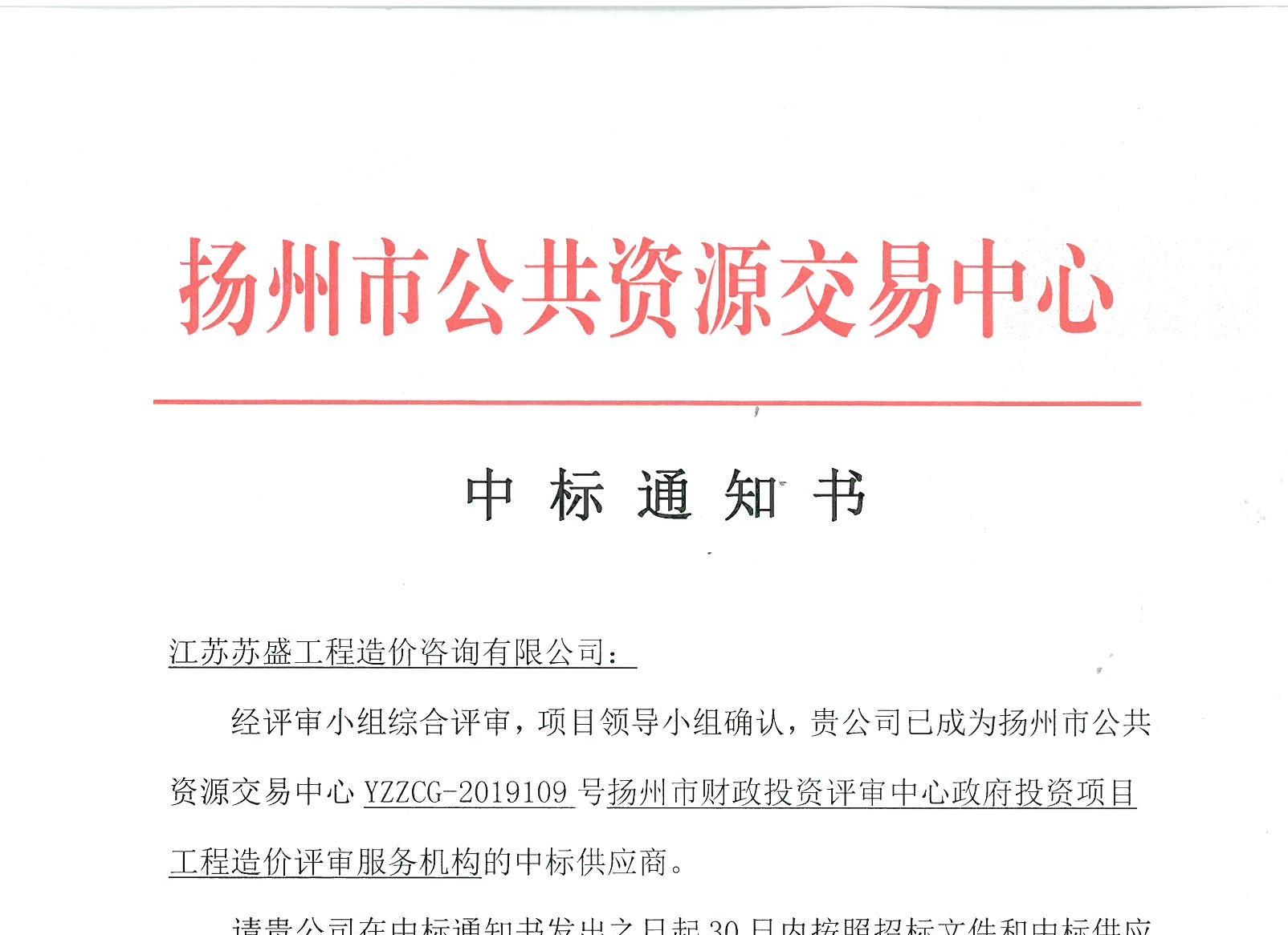 热烈我公司成功入选扬州市财政投资评审中心政府投资项目亚搏体育官网入口评审服务机构