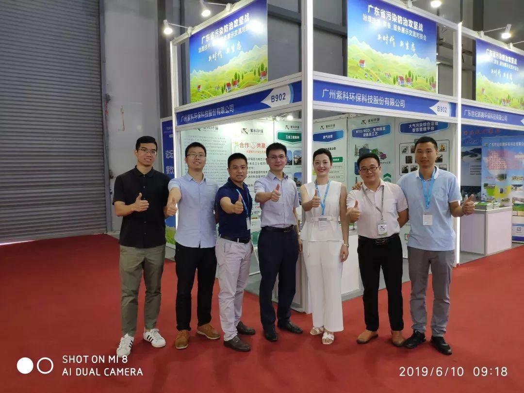 紫科环保参展首届广东污染防治技术、装备、服务对接会