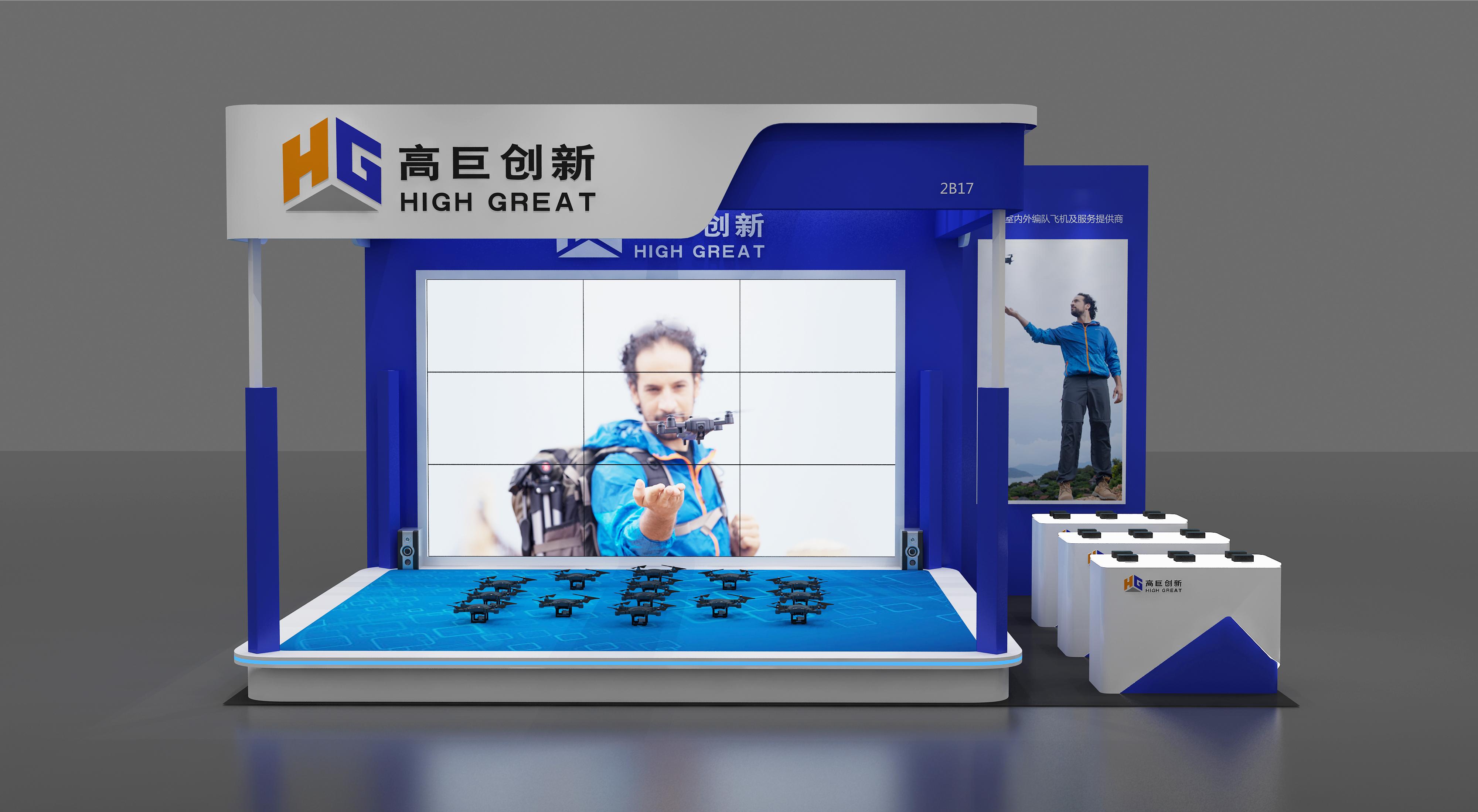 高巨创新深圳无人机展