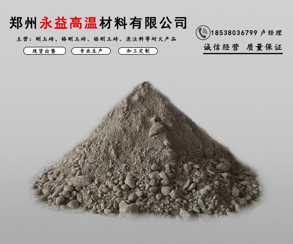 噴煤管專用澆注料