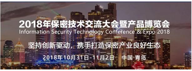 倒计时12天丨亚博电竞客户端下载科技与您相约青岛保密技术交流大会