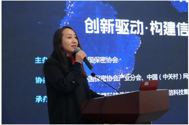 鼎普科技成功承办信息安全保密产业论坛