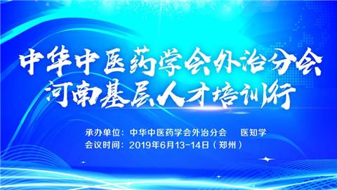 旭正集团|中华中医药学会外治分会河南基层人才培训行圆满成功!