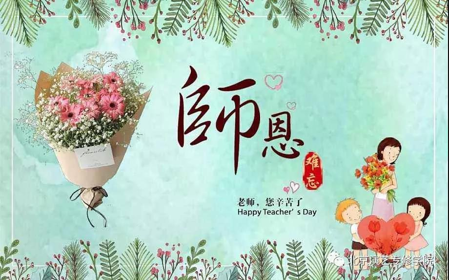 青春文苑 | 我爱北京,尤爱北演