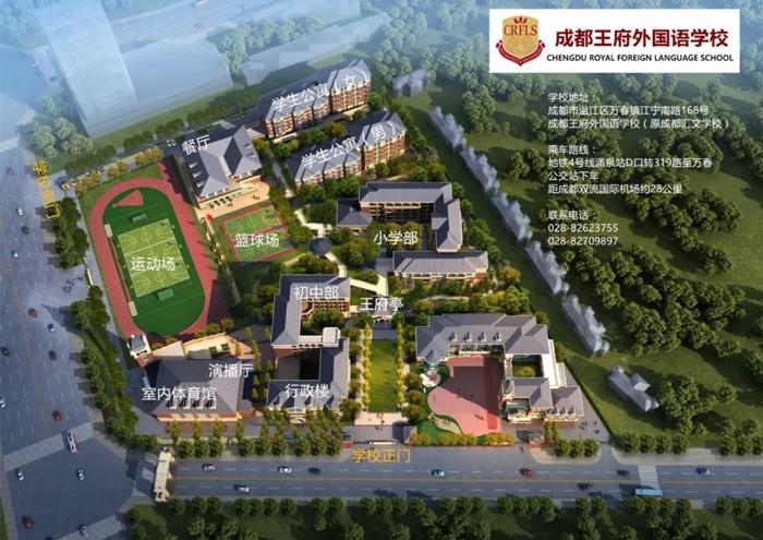 关于成都王府外国语学校,请看这里