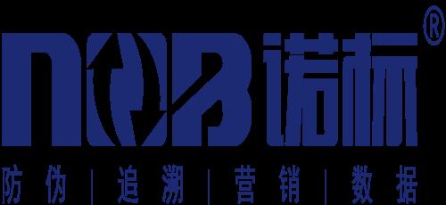 防伪公司-上海诺标防伪技术开发有限公司