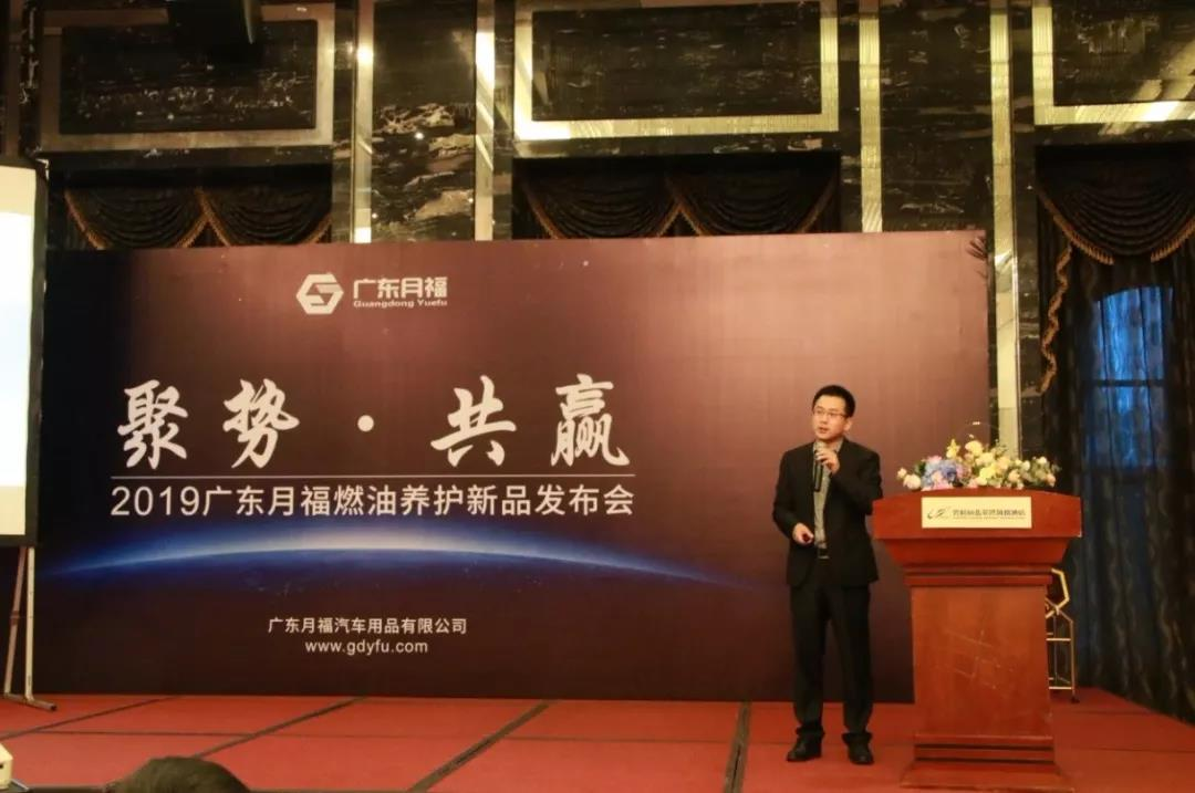 嘉宾齐聚:聚势・共赢2019年广东月福燃油养护新品发布会!