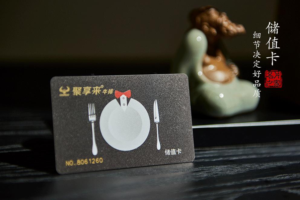 智能芯片卡