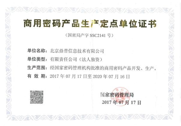 公告:北京鼎普信息技术有限公司取得商用密码产品型号证书