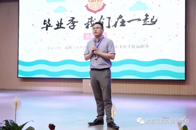 毕业季,我们在一起—北京王府兄弟校到成都王府研学互动活动