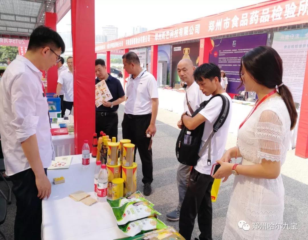 哈尔合乐彩票下载应邀参加河南省食品安全宣传周活动