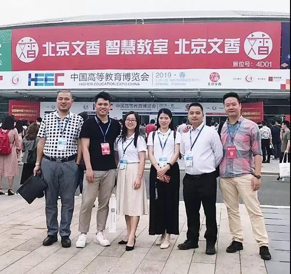 时汇信息蜜蜂三大平台亮相中国高等教育博览会(2019·春)