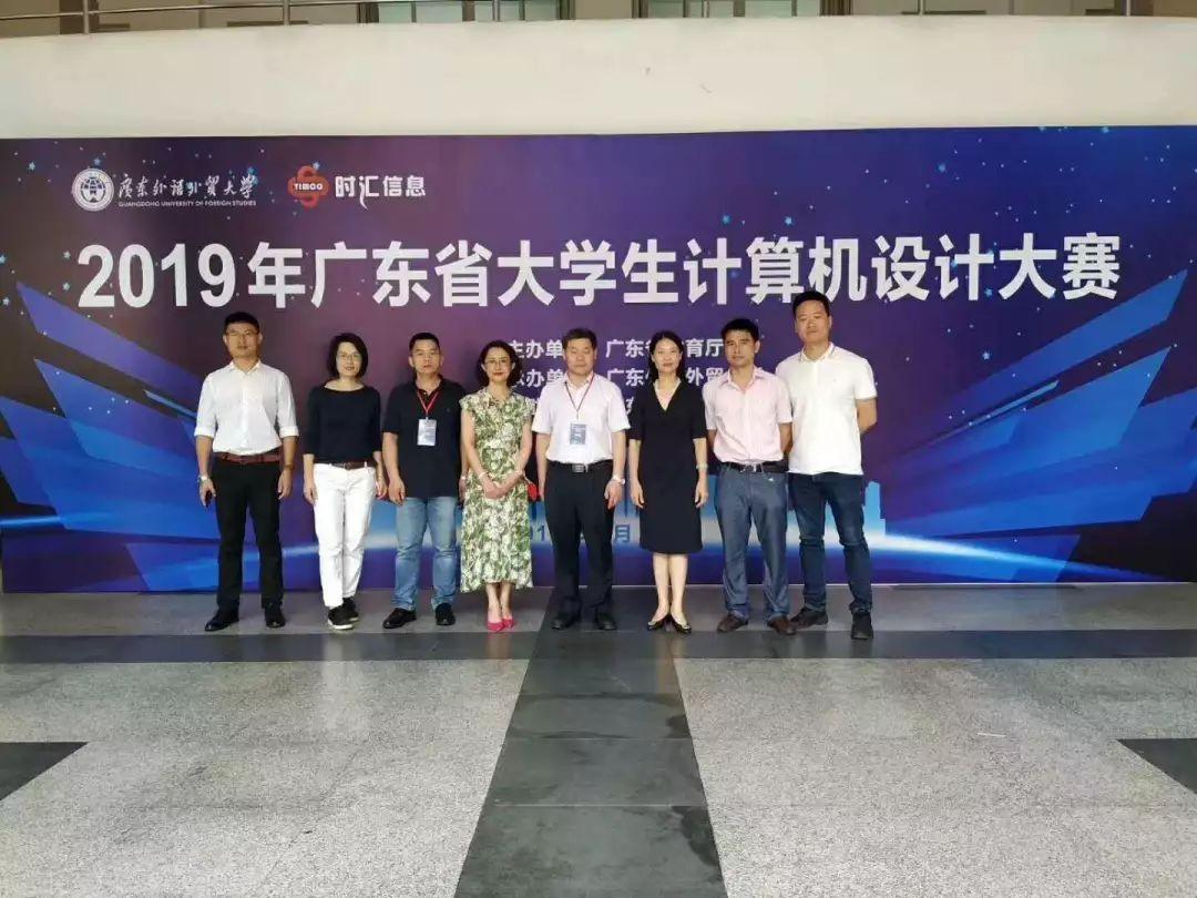 时汇信息助力2019广东省大学生计算机设计大赛成功举办