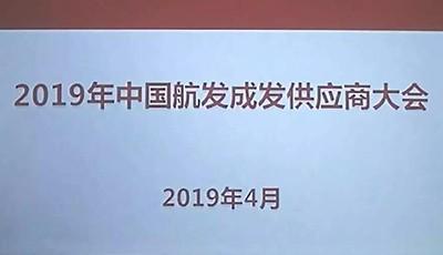 """""""中国航发成发供应商大会召开"""""""