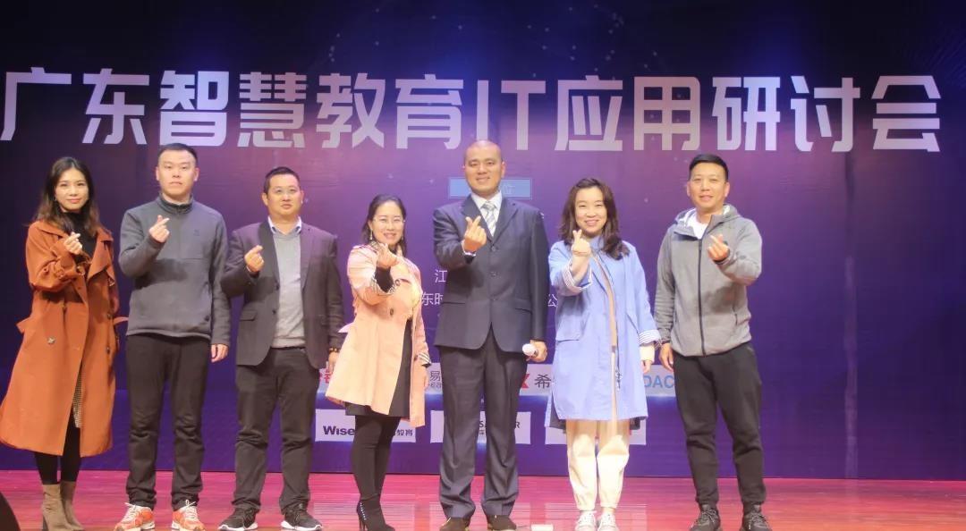 时汇信息成功举办广东智慧教育IT 应用研讨会