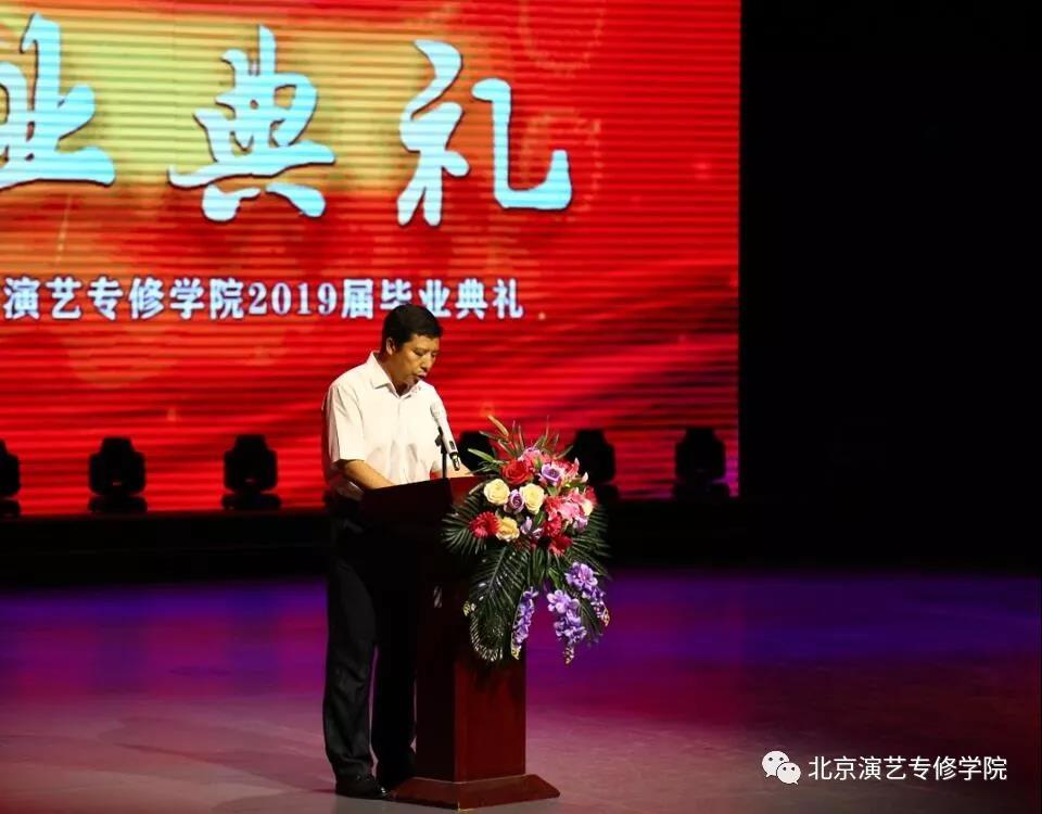 北京演艺专修学院隆重举行2019届毕业生毕业典礼暨第十届艺术节颁奖典礼