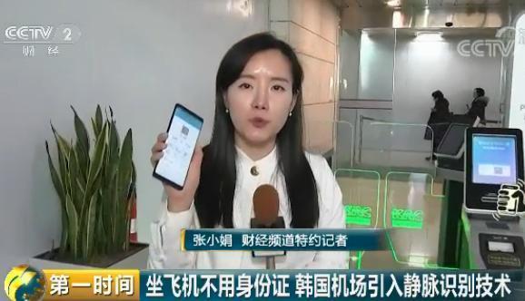 坐飞机不用身份证 韩国机场引入静脉识别技术