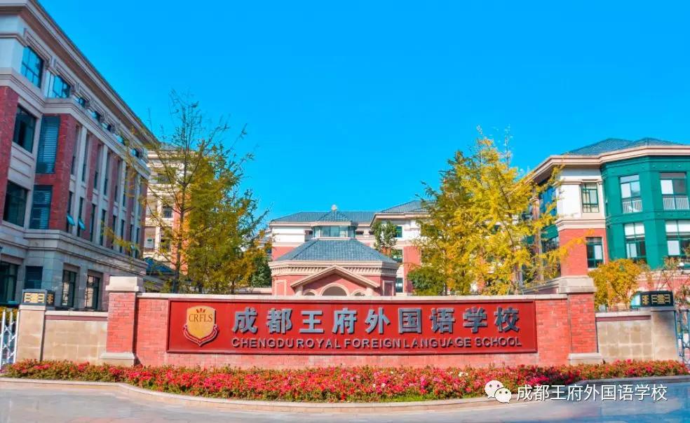 四川广播电视台《星教育》—走进成都王府外国语学校