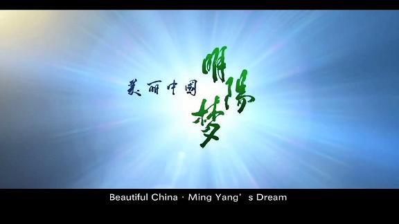 美丽中国 · 明阳梦