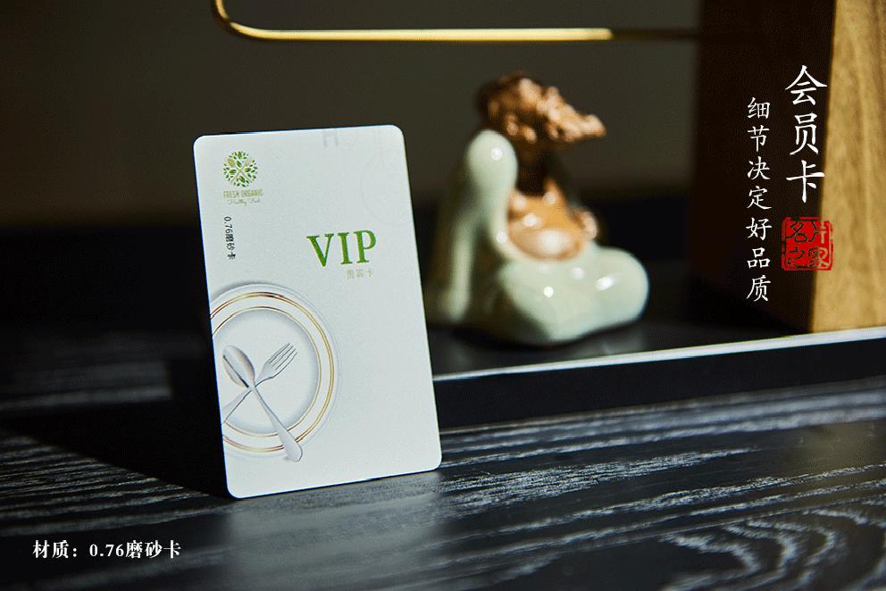 会员卡、芯片卡