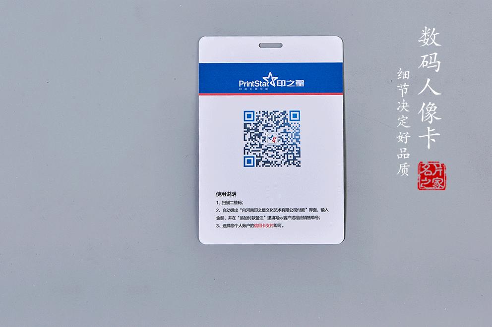 数码人像卡、胸牌