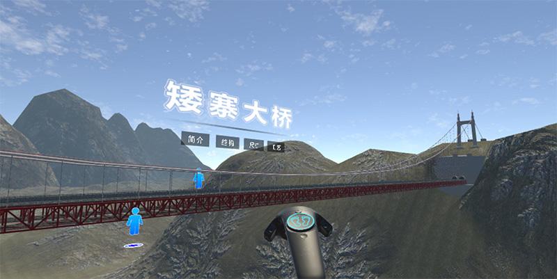 悬索桥VR识图