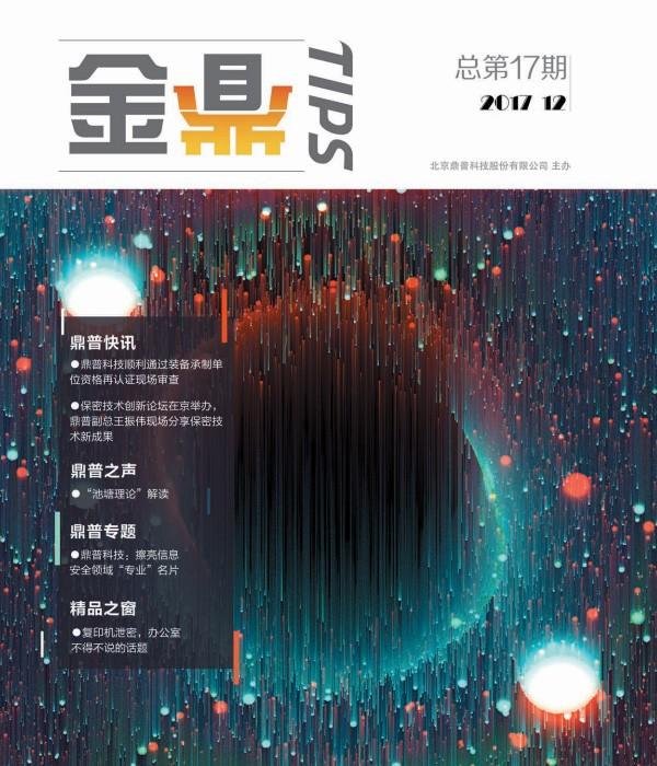 金鼎期刊17期(2017.12)