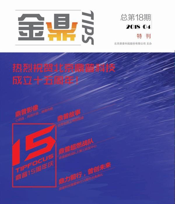 金鼎期刊18期(2018.4)