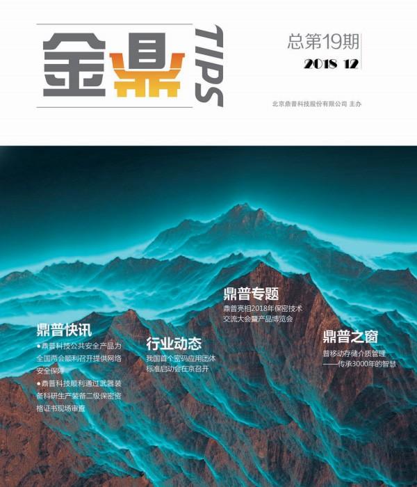 金鼎期刊19期(2018.12)