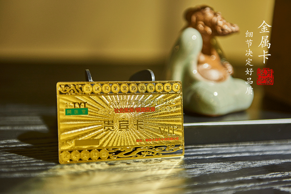 金属、金箔卡