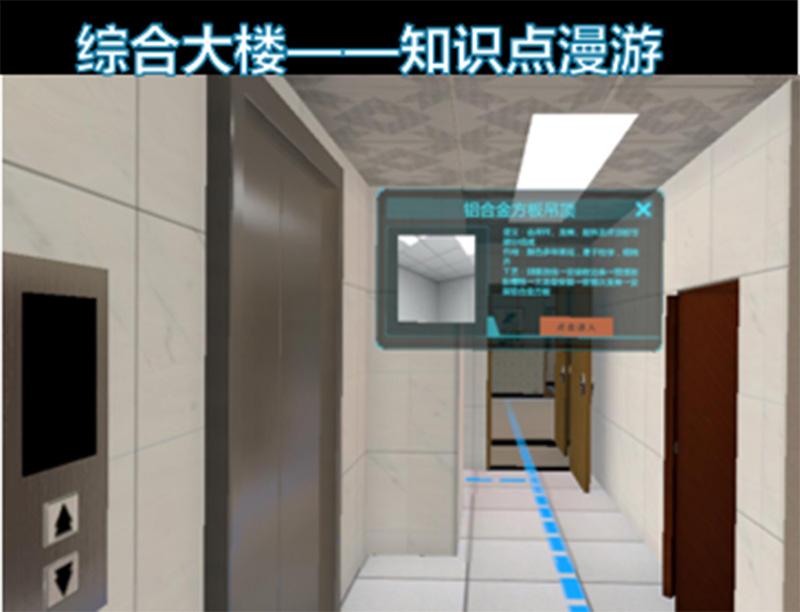 万霆综合实训场VR实训系统