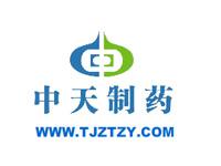 天津中天制药有限公司