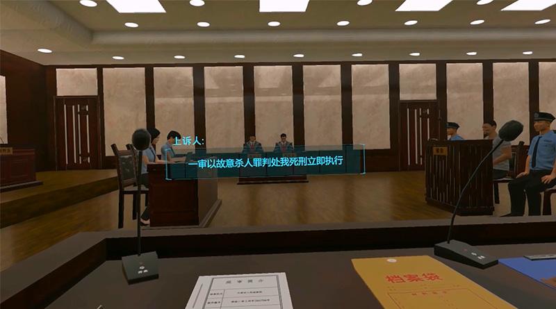 VR虚拟法庭