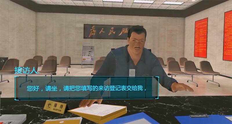 VR接待上访