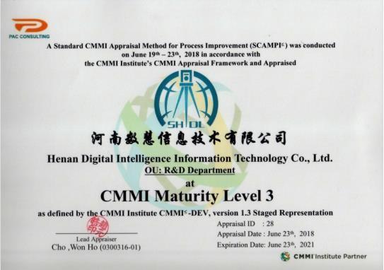 CMMI软件成熟度三级证...