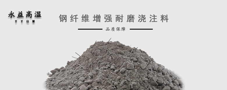 钢纤维增强耐磨浇注料